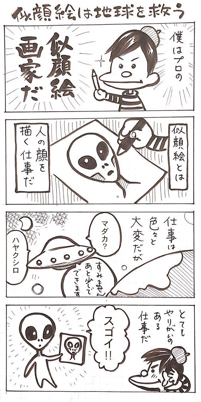 似顔絵エッセイ漫画