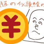 意外と安い!?関東で人気の似顔絵ショップ値段一覧表(ウェルカムボードも含む)