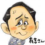 性格は顔にあらわれる!?その人らしい表情の描き方。毒舌キャラの有吉さんの似顔絵イラスト